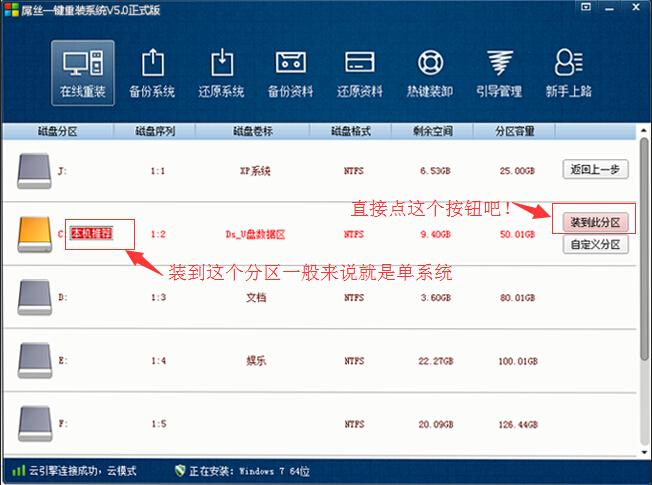 屌丝一键重装系统工具v6.0  2