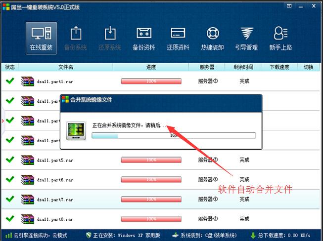 屌丝一键重装系统工具v6.0  6