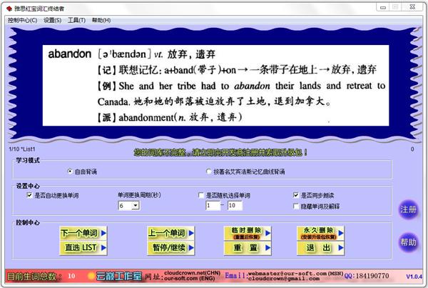 雅思红宝词汇终结者 V1.0.4