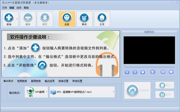 凡人MP3全能格式转换器 V2.9.6.0