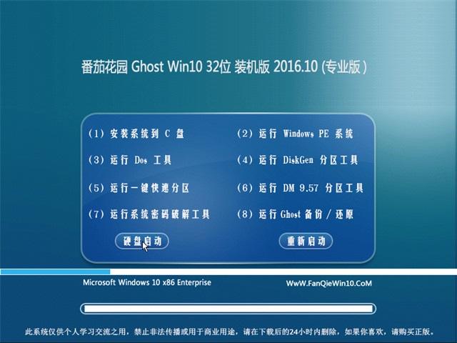 番茄花园Ghost Win10 x32 官网装机版2016年10月(激活版)