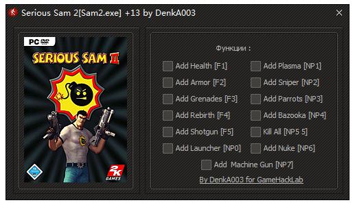 英雄萨姆2十三项修改器 V1.0 绿色版