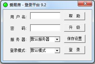 爱易房登录平台 V9.2 绿色版