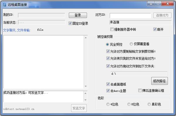 LookMyPC(远程桌面连接软件) V4.329