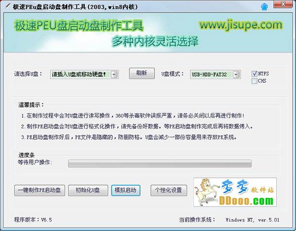 极速PEu盘启动盘制作工具v3.2修正版