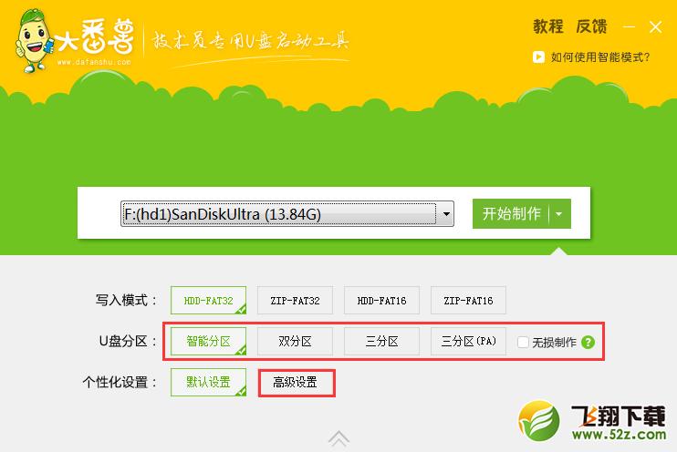 大番薯u盘启动盘制作工具v6.1绿色版
