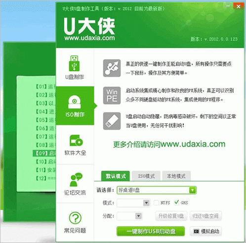 u大侠u盘启动盘制作工具v2.5专业版