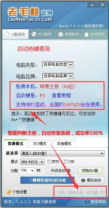 老毛桃U盘启动盘制作工具V2.13装机版