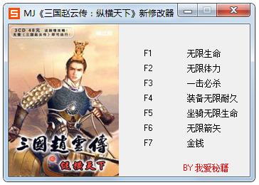 三国赵云传之纵横天下修改器+7 V1.0 绿色版