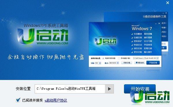 U启动U盘启动盘制作工具v3.0绿色版