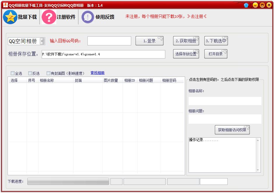 羊羊QQ相册批量下载工具 V1.4 绿色版