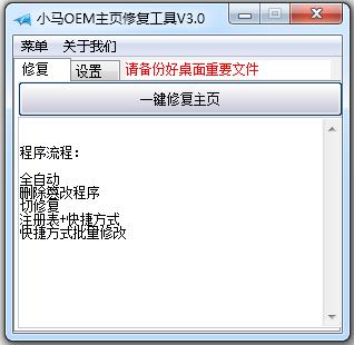 小马OEM主页修复工具 V3.0 绿色版