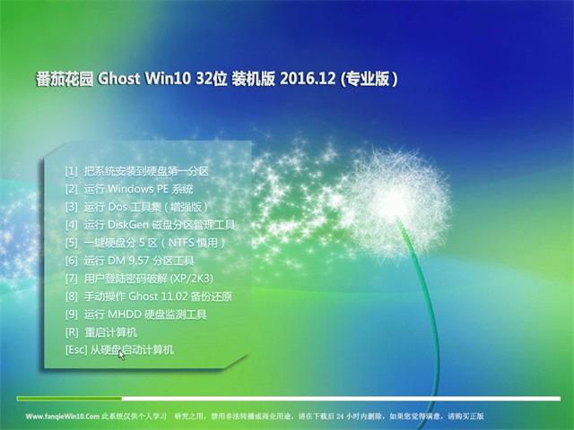 番茄花园Ghost Win10 (32位) 经典装机版2016.12月(无需激活)