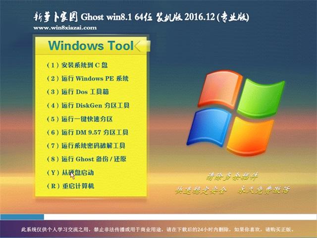 新萝卜家园Ghost Win8.1 64位 大神装机版2016.12(免激活)