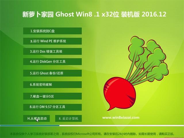 新萝卜家园Ghost Win8.1 (32位) 经典珍藏版V201612(自动激活)