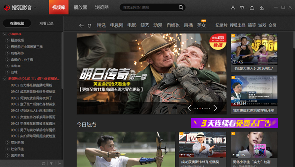 搜狐影音播放器 V5.0.3.26 简体中文版