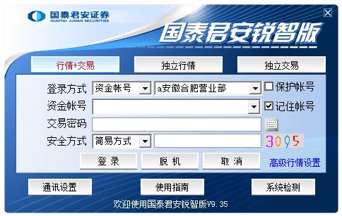 国泰君安锐智版 V9.35
