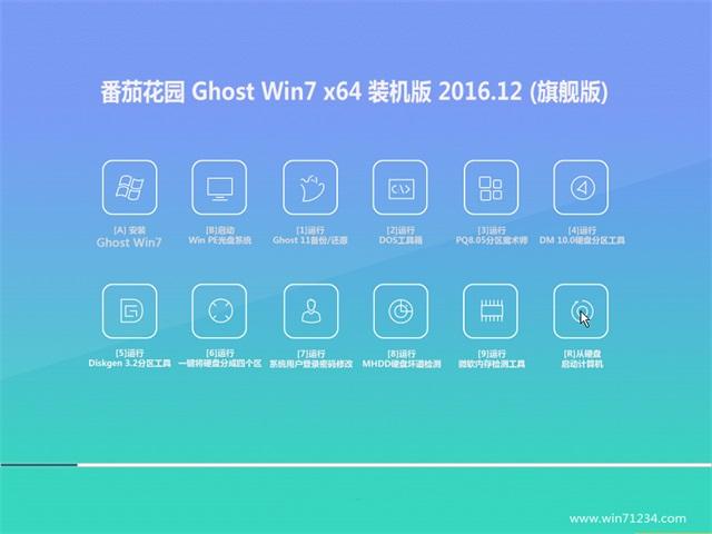 番茄花园Ghost Win7 X64位 旗舰版 V2016年12月(自动激活)