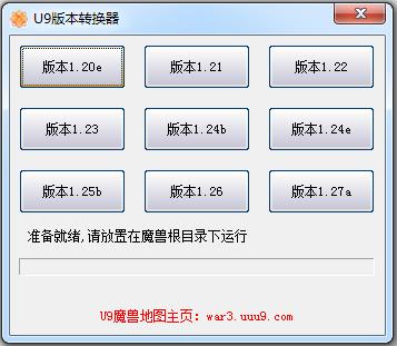 U9魔兽版本转换器 V1.0.0 绿色版