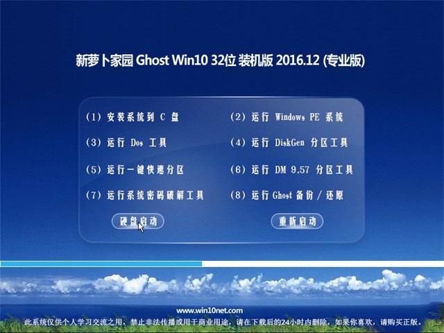 新萝卜家园Ghost Win10 X32 专业版 v2016.12(无需激活)