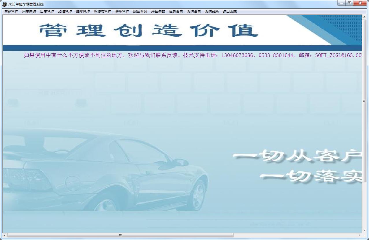 实易车辆管理系统 V10.31 绿色版