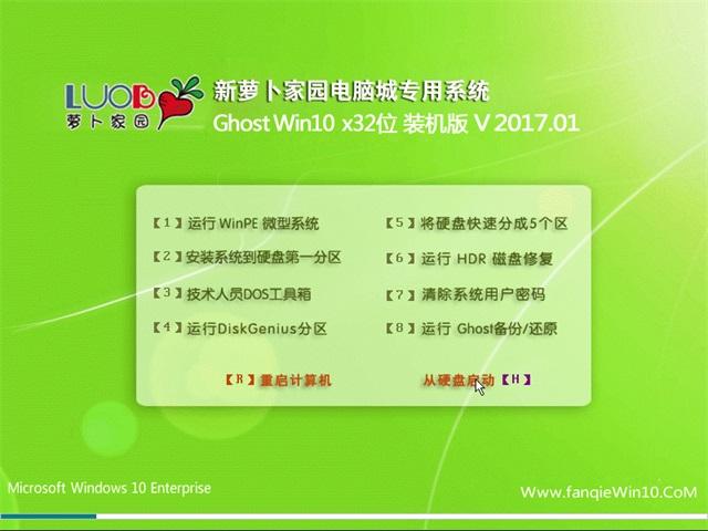 新萝卜家园Ghost Win10 x32 推荐装机版2017.01(完美激活)