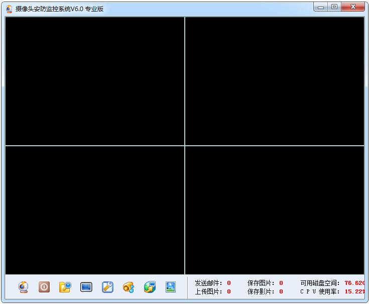 摄像头安防监控系统 V6.0 专业版
