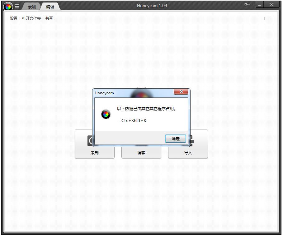 Honeycam(GIF录制和编辑工具) V1.04 绿色破解版