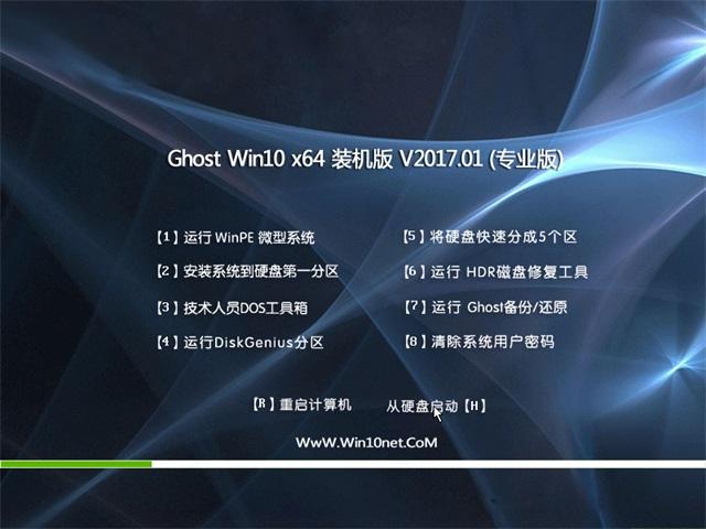 系统之家Ghost Win10 X64纯净标准版v2017.01(永久激活)