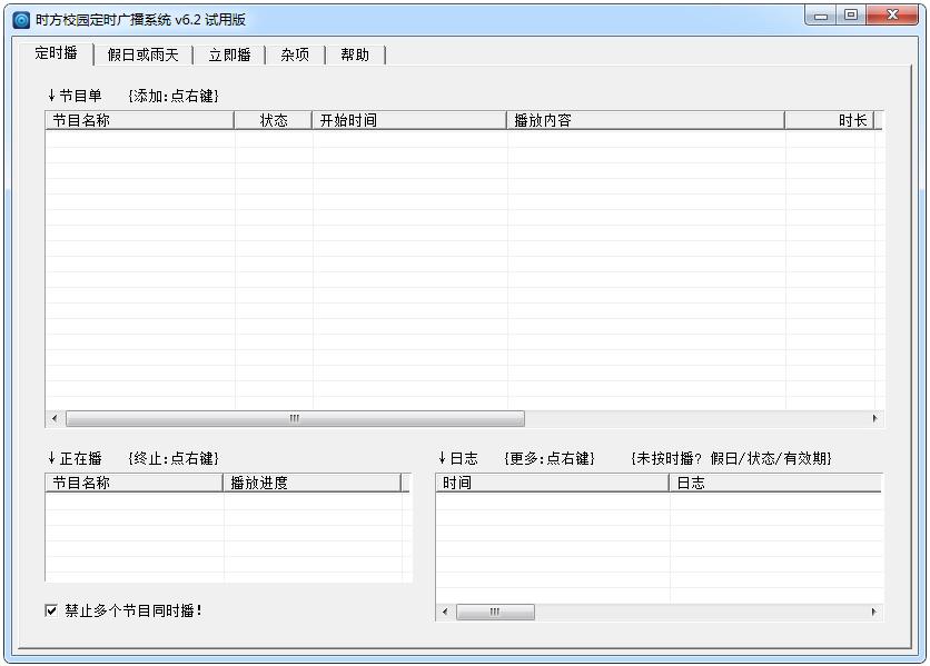 时方校园定时广播系统 V6.2