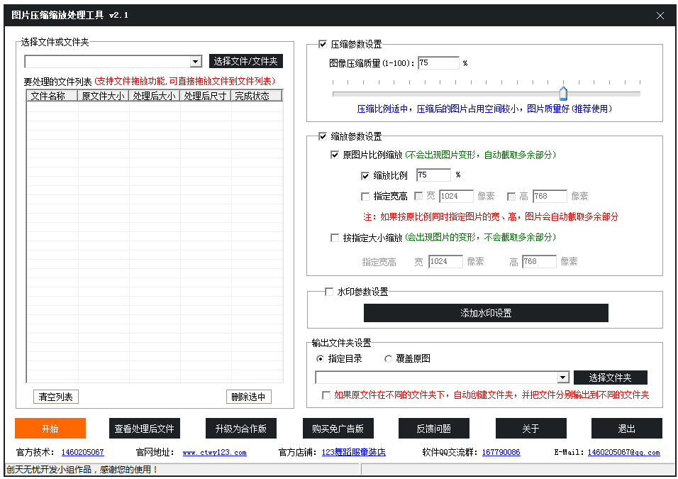 图片压缩缩放处理工具 V2.1