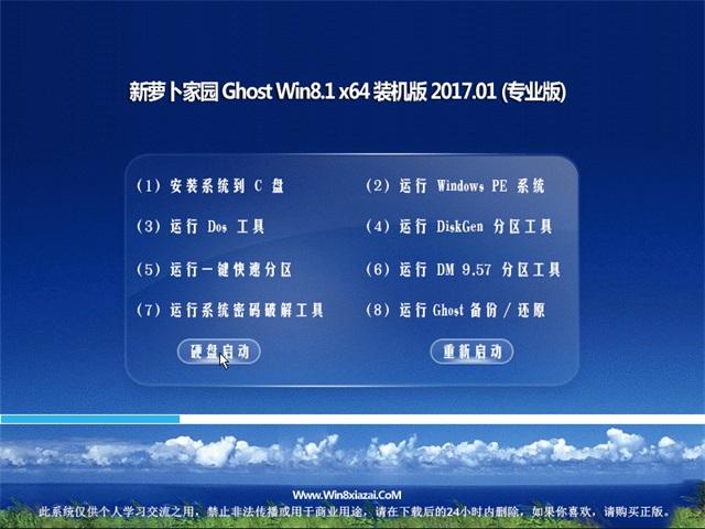 新萝卜家园Ghost Win8.1 x64安全通用版2017.01(免激活)