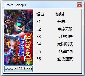 地穴危机五项修改器 V3.0 绿色版