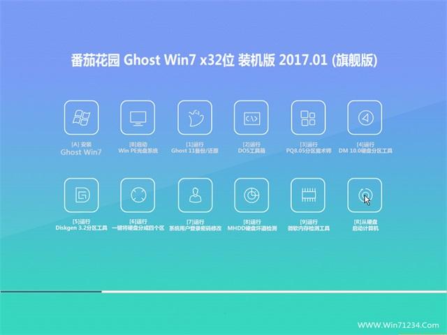 番茄花园GHOST Win7 (X32)稳定增强版2017.01月(免激活)