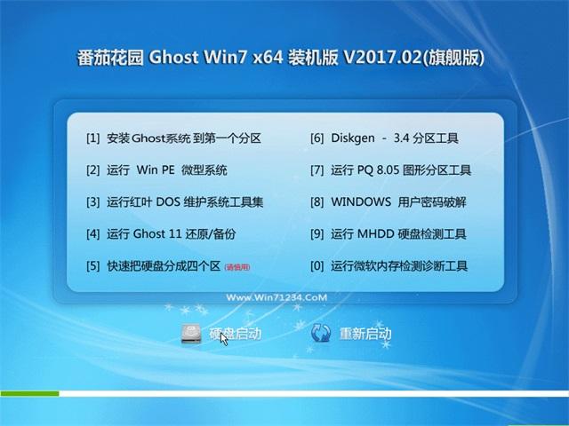 番茄花园GHOST WIN7 64位推荐装机版2017.02(永久激活)