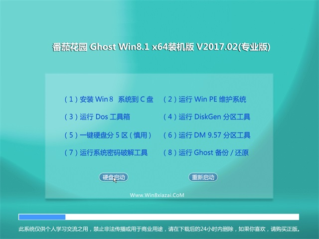 番茄花园Ghost Win8.1 X64 万能装机版v2017.02月(绝对激活)