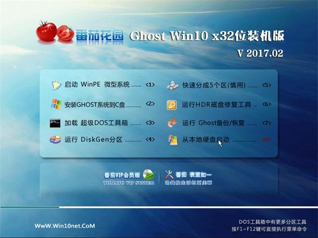 番茄花园Ghost Win10 (X32) 推荐装机版V201702(绝对激活)