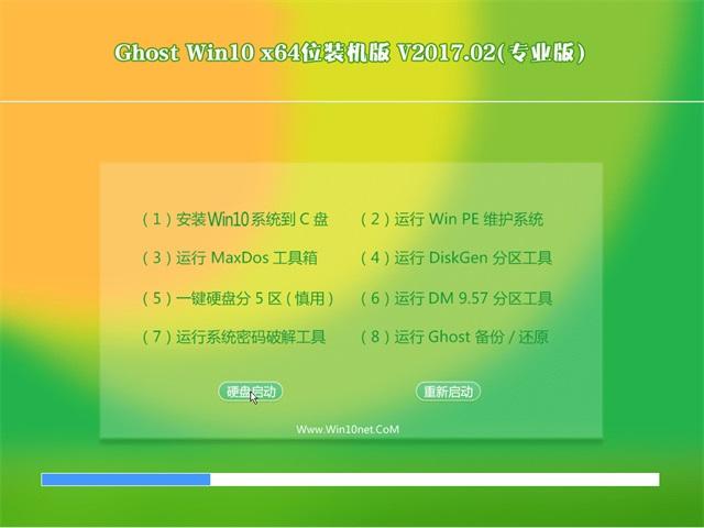 技术员联盟Ghost Win10 X64 稳定装机版v2017年02月(激活版)
