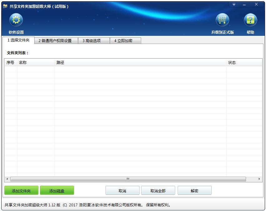 共享文件夹加密超级大师 V1.12