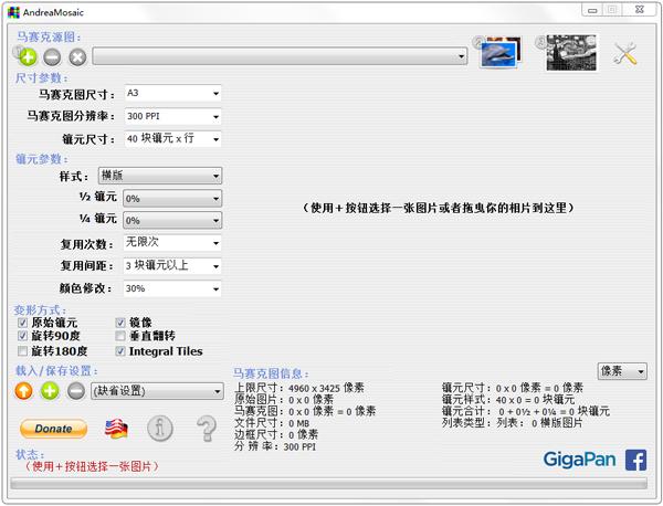 AndreaMosaic(图片处理器) V3.36.12 Beta