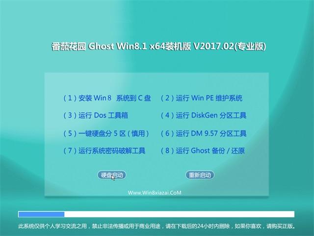 番茄花园Ghost Win8.1 X64 安全装机版V201702(绝对激活)