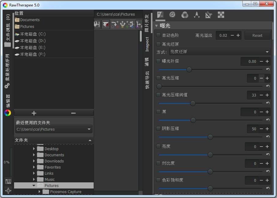 Raw Therapee(RAW转换处理) V5.0 多国语言版