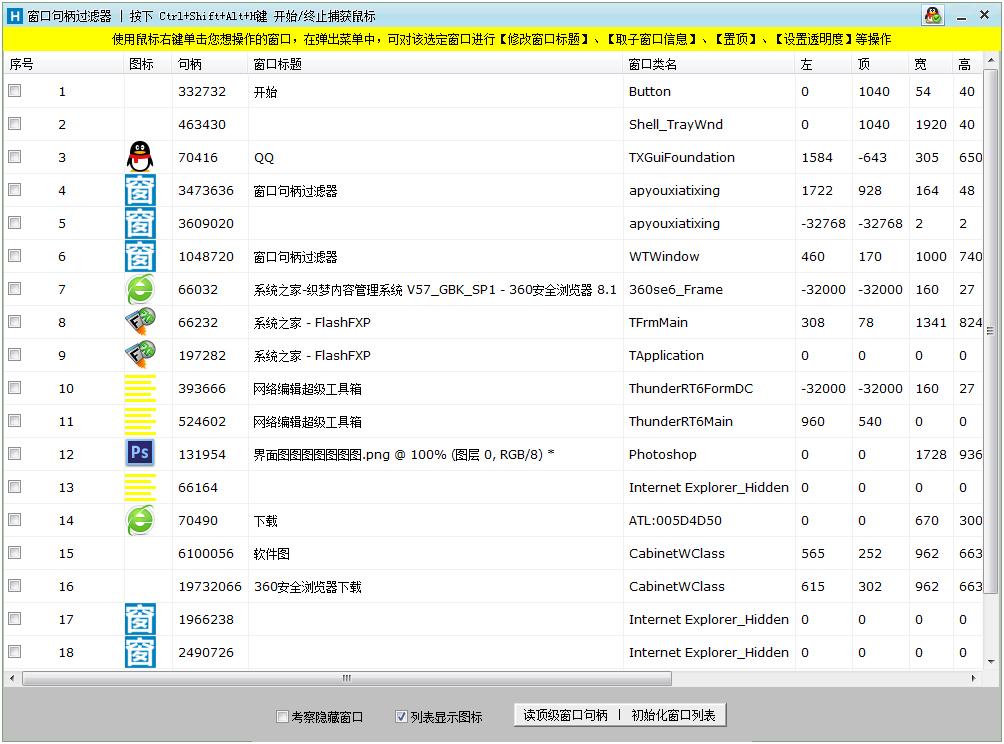 阿P软件之修改窗口标题 V1.51 绿色版