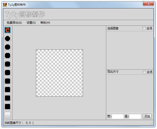 Ty2y图标制作 V1.0