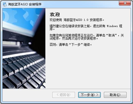 海豚蓝牙ASIO驱动 V1.0