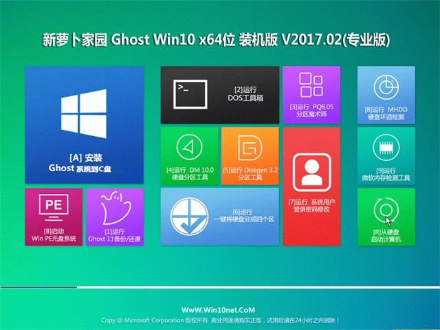新萝卜家园Ghost Win10 X64 多驱动装机版2017.02月(自动激活)