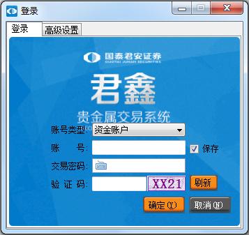 国泰君安君鑫个人版 V1.6.8.04