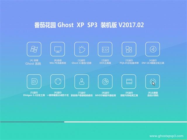 番茄花园GHOST XP SP3 通用精简版【2017v02】