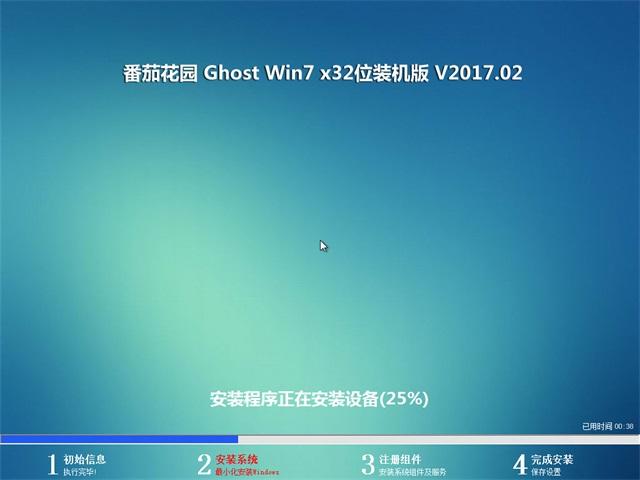 番茄花园GHOST Win7 X32旗舰增强版v2017.02(自动激活)