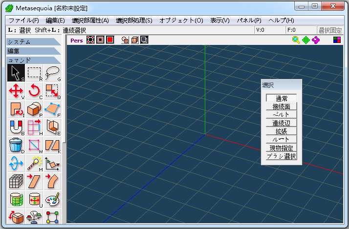 Metasequoia(3D动画制作软件) V3.1.2 绿色版